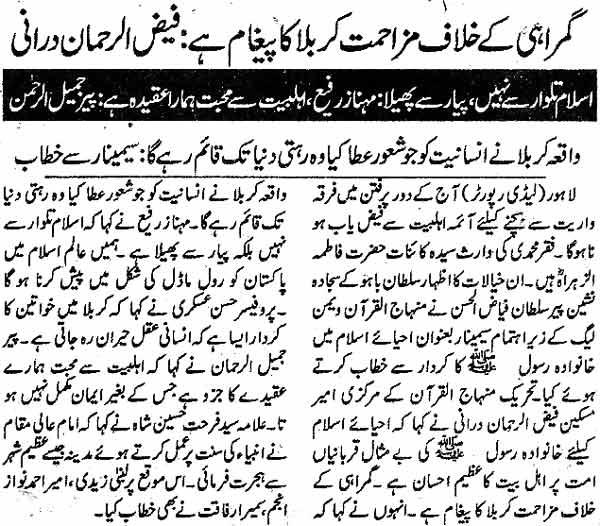 Minhaj-ul-Quran  Print Media CoverageDaily-Jinnah-Page-5