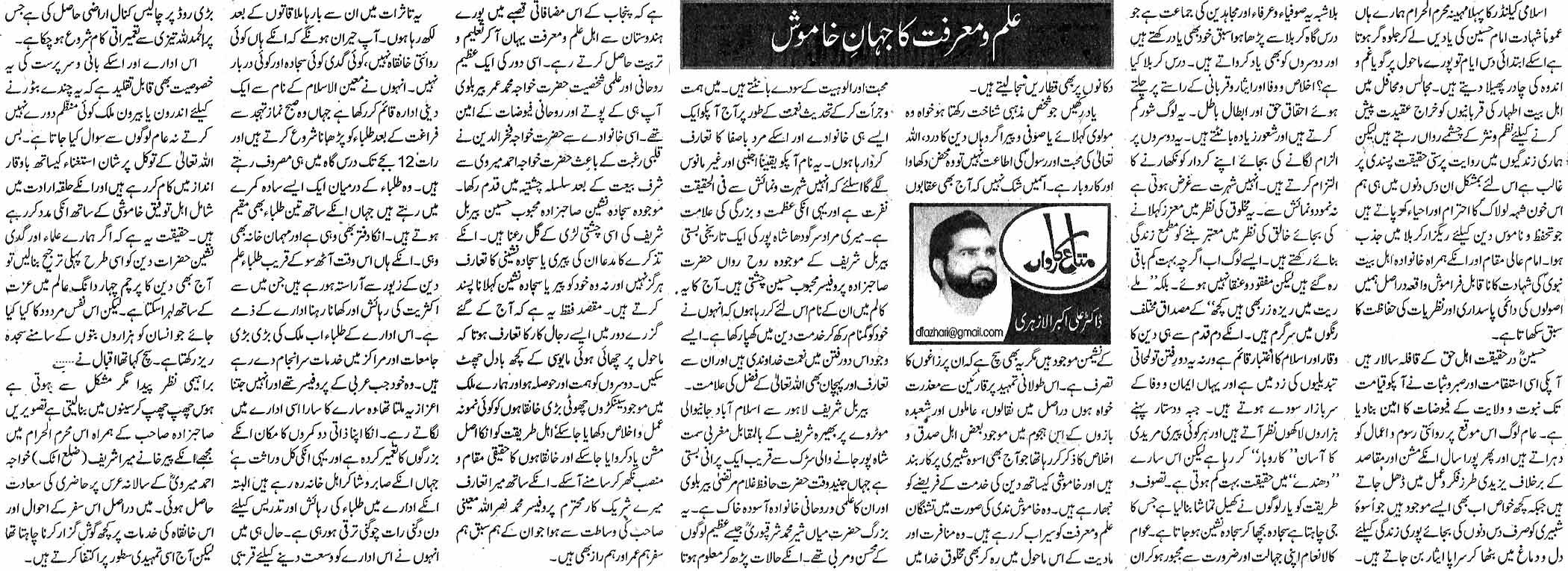 Minhaj-ul-Quran  Print Media CoverageDaily-Nawa-i-Waqt