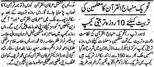 Minhaj-ul-Quran  Print Media CoverageDaily-Pakisatn-P-2