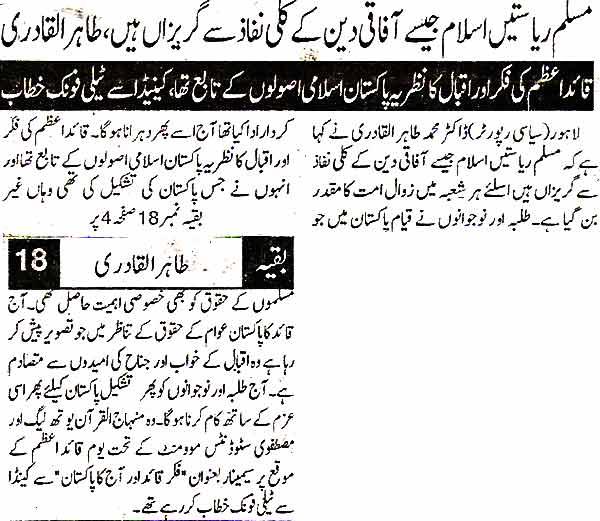 Minhaj-ul-Quran  Print Media CoverageDaily-Din-Page-2