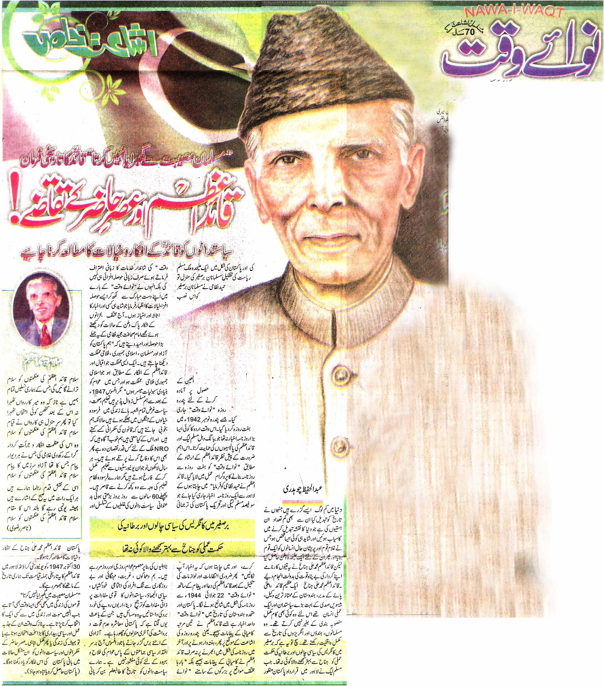 Minhaj-ul-Quran  Print Media CoverageDaily-Nawa-i-Waqt-SPECIAL-EDITION