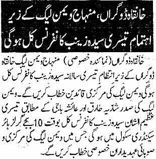 Minhaj-ul-Quran  Print Media CoverageDaily-Din page 3