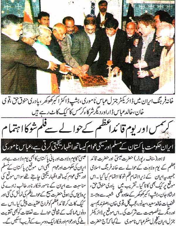 Minhaj-ul-Quran  Print Media CoverageDaily Express page 8