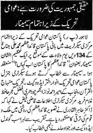 Minhaj-ul-Quran  Print Media CoverageDaily-Nawa-i-Waqt-Page-7