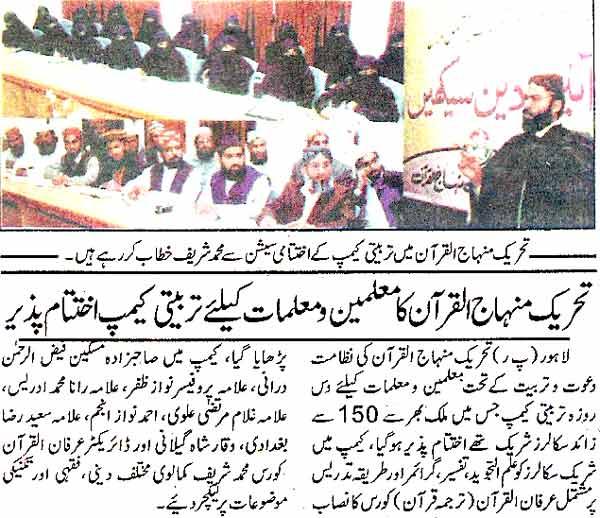 Minhaj-ul-Quran  Print Media CoverageDaily-Ausaf-Page-7