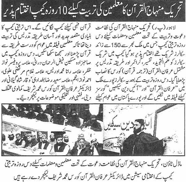 تحریک منہاج القرآن Minhaj-ul-Quran  Print Media Coverage پرنٹ میڈیا کوریج Daily-Pakisatn-Page-7