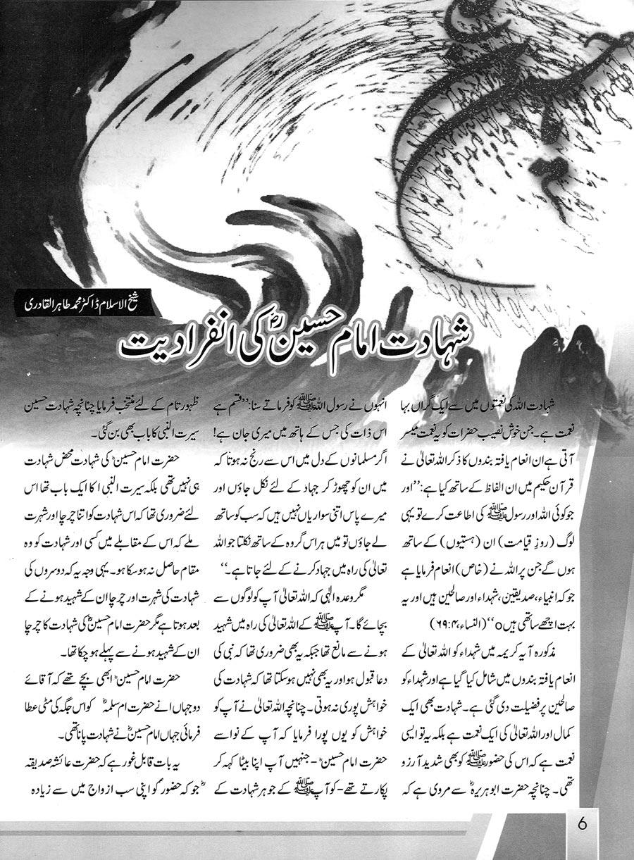 Minhaj-ul-Quran  Print Media CoveragePak Jamhuriat Lahore Page 6