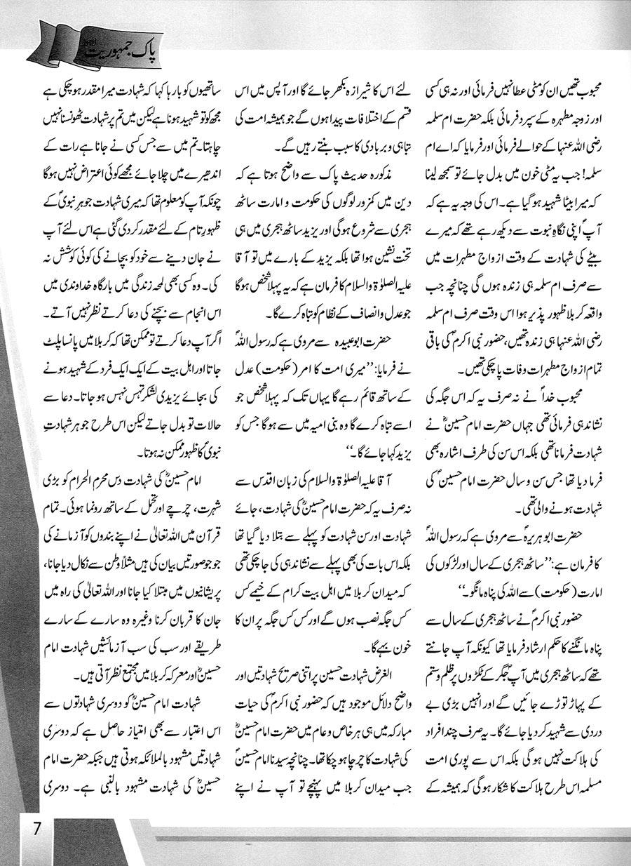 Minhaj-ul-Quran  Print Media CoveragePak Jamhuriat Lahore Page 7