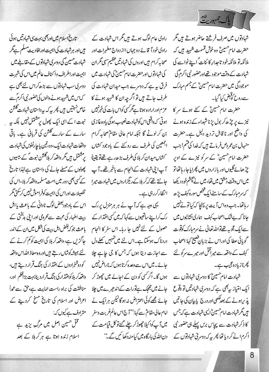 Minhaj-ul-Quran  Print Media CoveragePak Jamhuriat Lahore Page 8