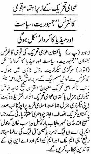 Minhaj-ul-Quran  Print Media CoverageDaily-Awaz-Page-3