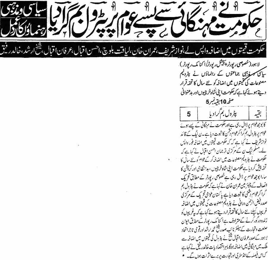 Minhaj-ul-Quran  Print Media CoverageDaily-Jang-Page-1