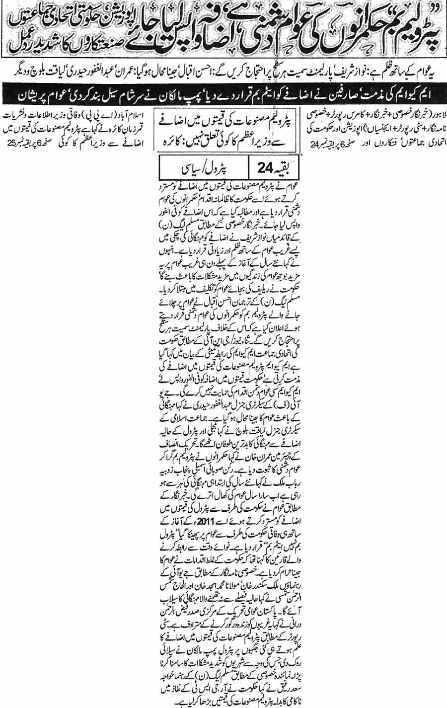تحریک منہاج القرآن Minhaj-ul-Quran  Print Media Coverage پرنٹ میڈیا کوریج Daily-Nawa-i-Waqt-Page-1
