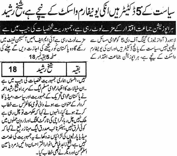 Minhaj-ul-Quran  Print Media CoverageDaily-Awaz-B-P