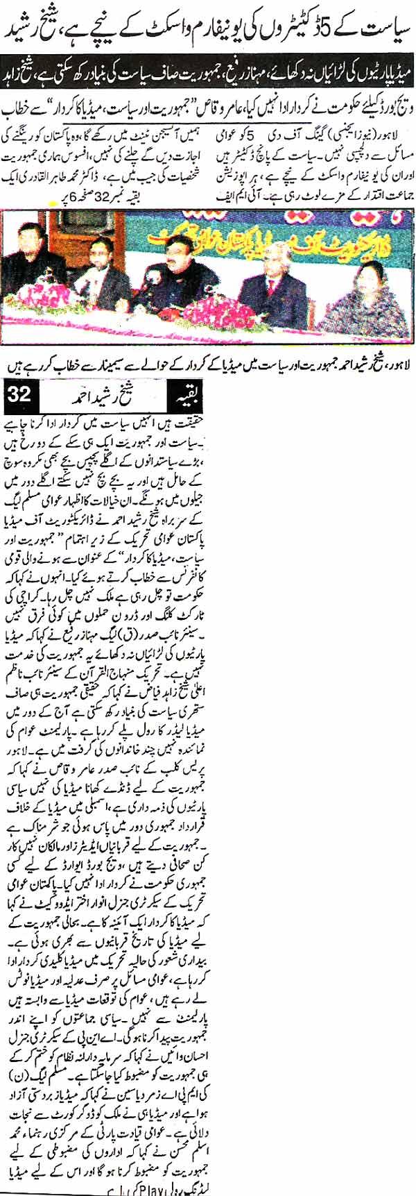 Minhaj-ul-Quran  Print Media CoverageDaily-Din-B-P