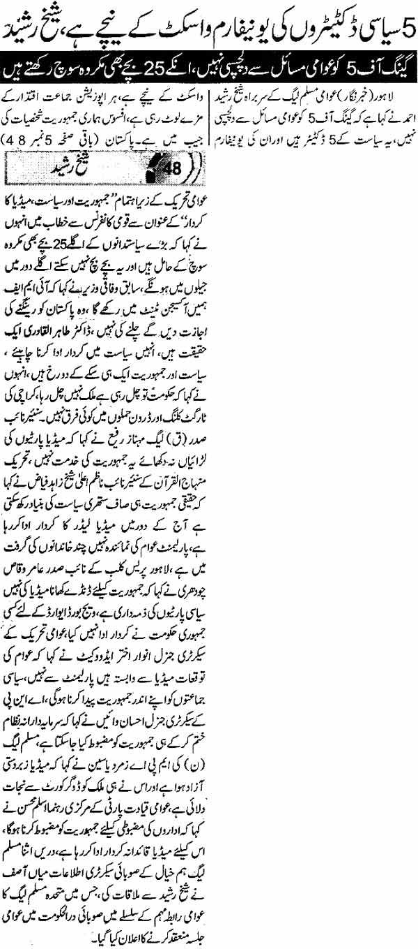 Minhaj-ul-Quran  Print Media CoverageDaily-Express-B-P