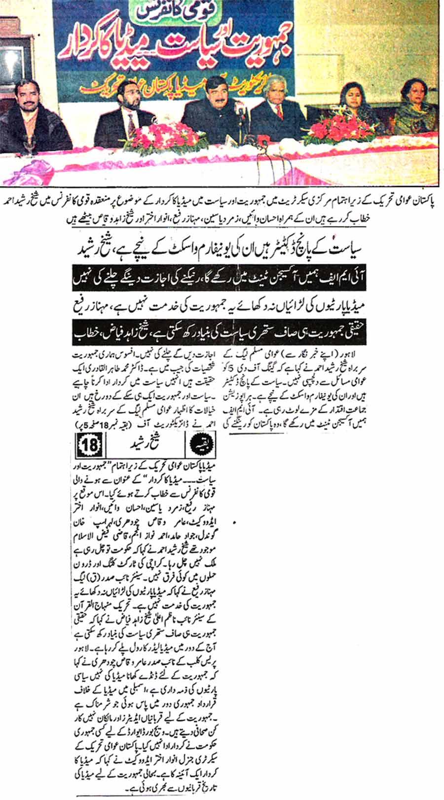 Minhaj-ul-Quran  Print Media CoverageDaily-Pakisatn-Page-3