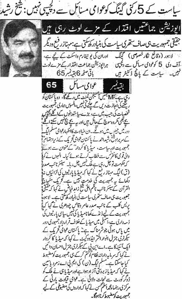 Minhaj-ul-Quran  Print Media CoverageDaily-Ausaf-B-P