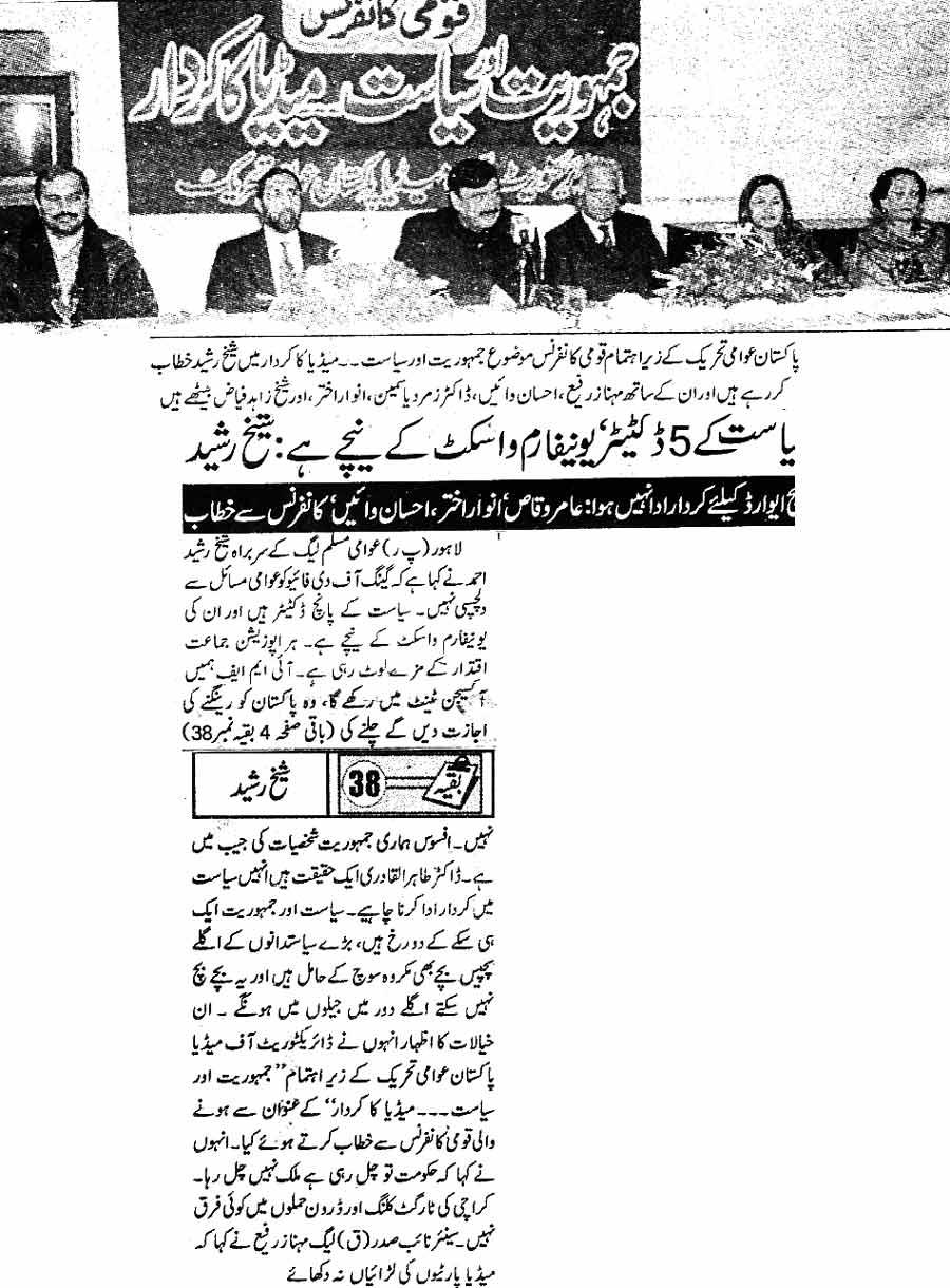 Minhaj-ul-Quran  Print Media CoverageDaily-Jinnah-Page-3