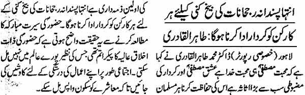 تحریک منہاج القرآن Minhaj-ul-Quran  Print Media Coverage پرنٹ میڈیا کوریج Daily-Jang-Page-2