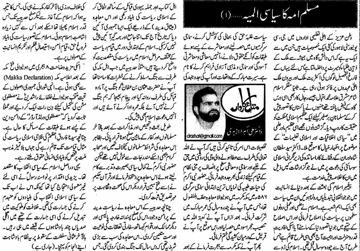 Minhaj-ul-Quran  Print Media CoverageDaily-Nawa-i-Waqt-Page-8