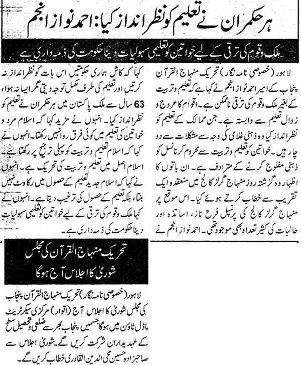 Minhaj-ul-Quran  Print Media CoverageDaliy Nawa-i-Waqt Page 2