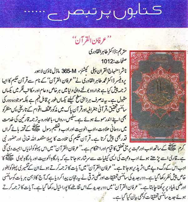 Minhaj-ul-Quran  Print Media CoverageWeekly Sunday Magazine Waqt