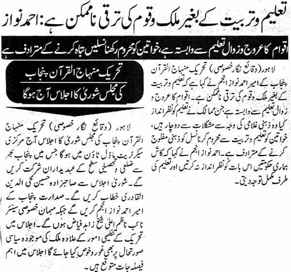 تحریک منہاج القرآن Minhaj-ul-Quran  Print Media Coverage پرنٹ میڈیا کوریج Daily Ausaf Page 3