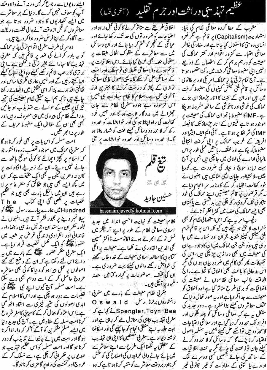تحریک منہاج القرآن Minhaj-ul-Quran  Print Media Coverage پرنٹ میڈیا کوریج Daily Din Editorial Page