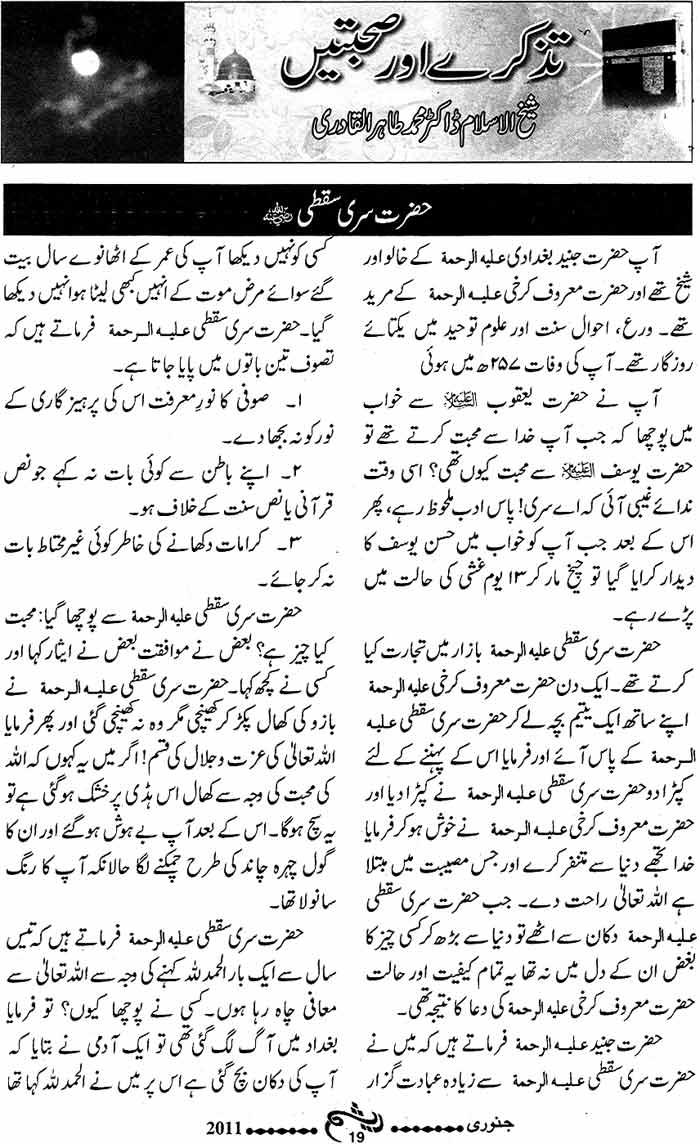 Minhaj-ul-Quran  Print Media CoverageMonthly Raysham Page 19