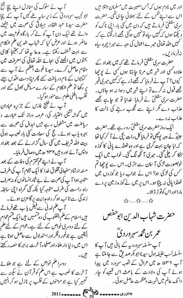 Minhaj-ul-Quran  Print Media CoverageMonthly Raysham Page 20