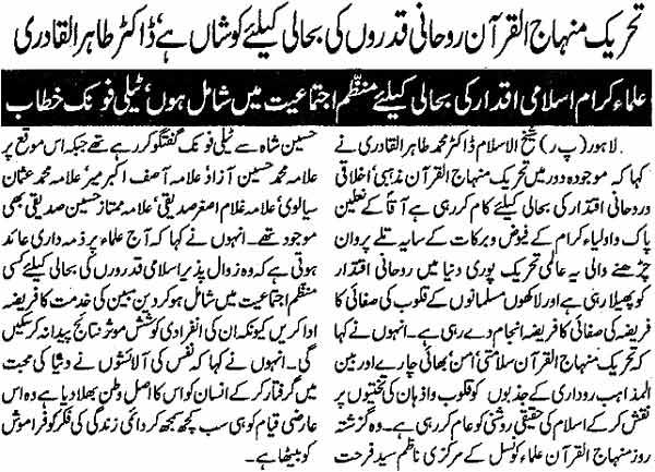 تحریک منہاج القرآن Minhaj-ul-Quran  Print Media Coverage پرنٹ میڈیا کوریج Daily-Pakisatn-Page-2