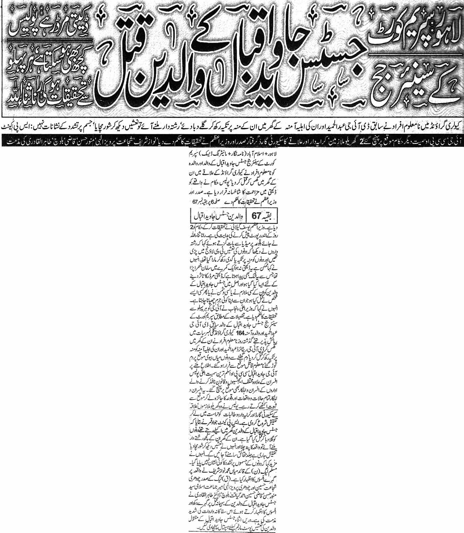 Minhaj-ul-Quran  Print Media CoverageDaily-Nawa-i-Waqt-Page-1