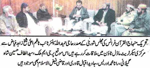 Minhaj-ul-Quran  Print Media CoverageDaily-Pakisatn-Page-2
