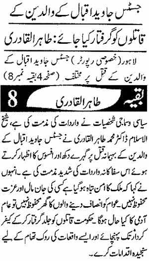 Minhaj-ul-Quran  Print Media CoverageDaily-Ashsharq-B-P