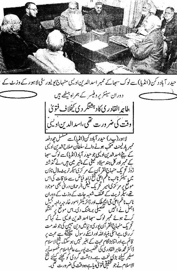 Minhaj-ul-Quran  Print Media CoverageDaily-Jang-Page-7