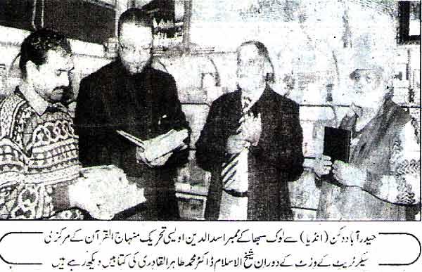 تحریک منہاج القرآن Minhaj-ul-Quran  Print Media Coverage پرنٹ میڈیا کوریج Daily-Jinnah-Page-2