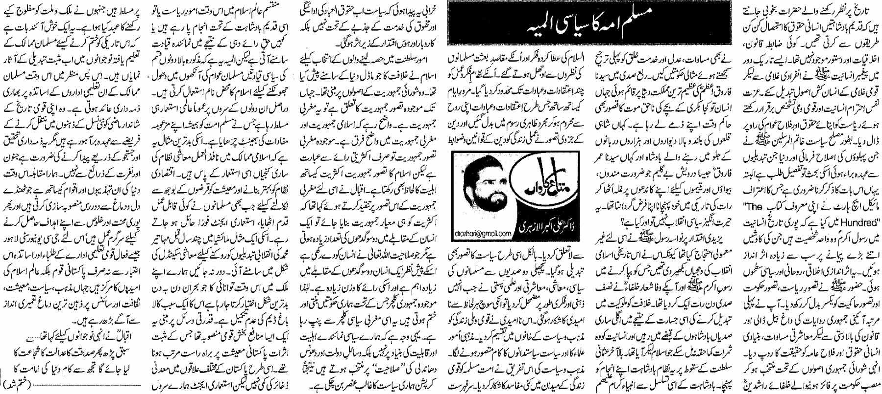 تحریک منہاج القرآن Minhaj-ul-Quran  Print Media Coverage پرنٹ میڈیا کوریج Daily-Nawa-i-Waqt