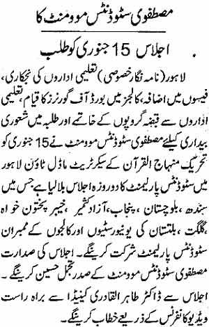 Minhaj-ul-Quran  Print Media CoverageDaily-Express-Page-9
