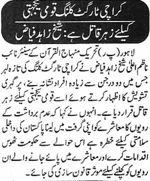 Minhaj-ul-Quran  Print Media CoverageDaily-Ausaf-Page-3