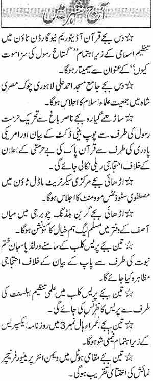 Minhaj-ul-Quran  Print Media CoverageDaily-Express-Page-2