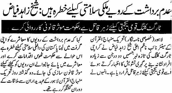 Minhaj-ul-Quran  Print Media CoverageDaily-Nawa-i-Waqt-Page-2