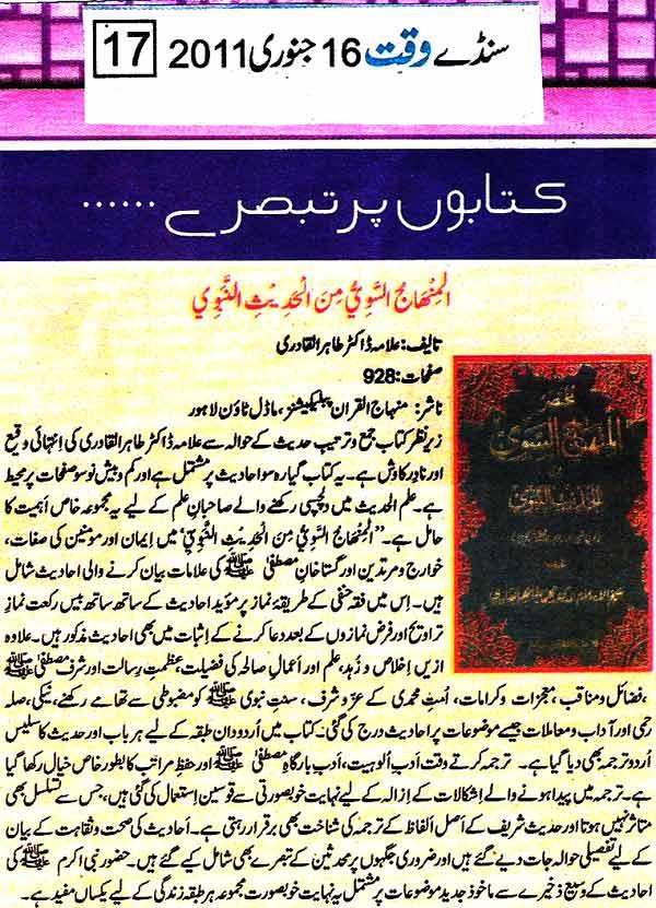 Minhaj-ul-Quran  Print Media CoverageDaily-Waqt-
