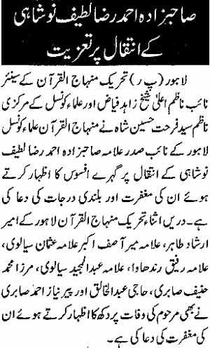 Minhaj-ul-Quran  Print Media CoverageDaily-Nawa-i-Waqt-Page-5