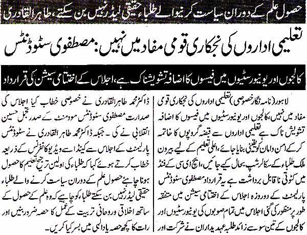تحریک منہاج القرآن Minhaj-ul-Quran  Print Media Coverage پرنٹ میڈیا کوریج Daily-Express-Page-9