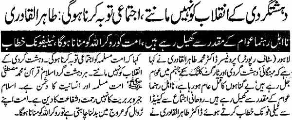 Minhaj-ul-Quran  Print Media CoverageDaily-Awaz-Page-2