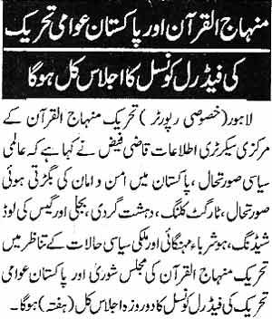 Minhaj-ul-Quran  Print Media CoverageDaily Al Sharq page 2
