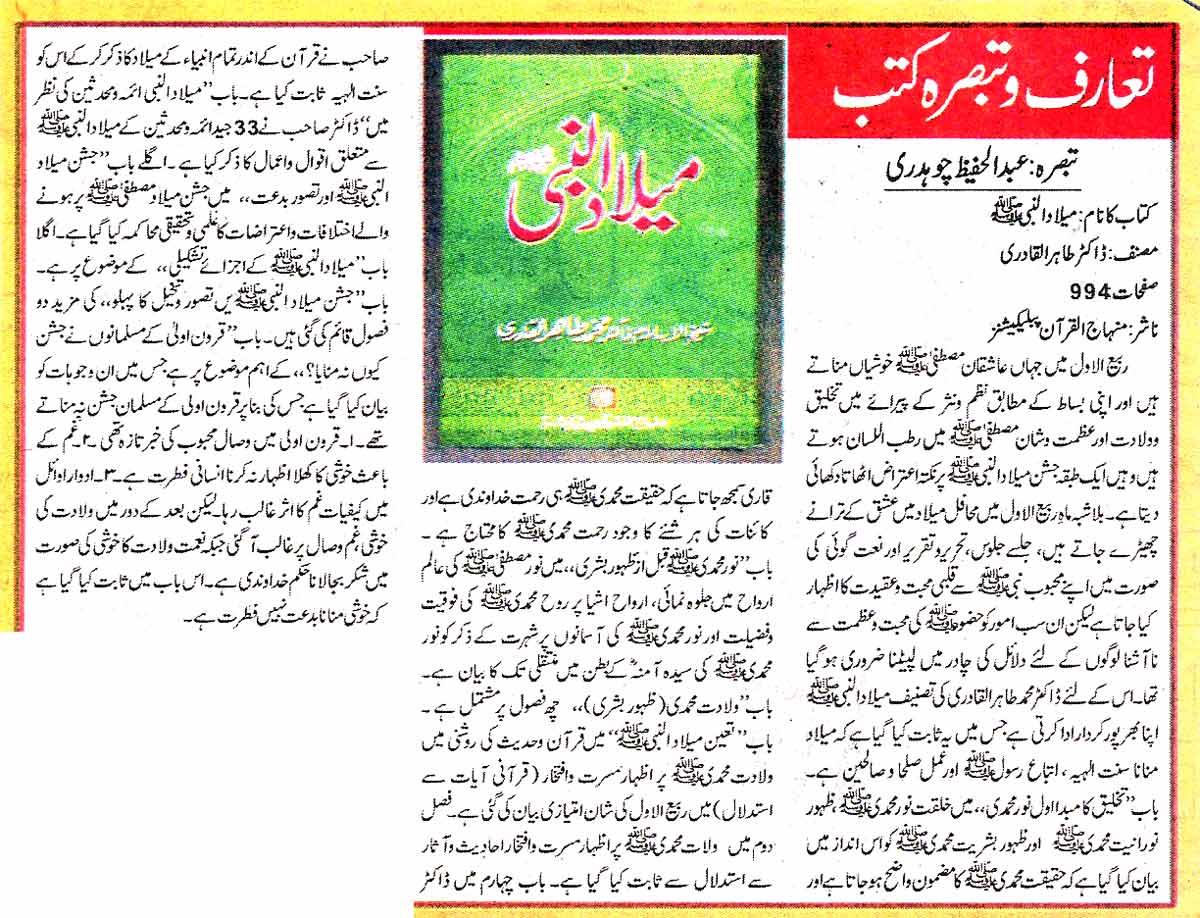 Minhaj-ul-Quran  Print Media CoverageDaily Al Sharq Color Ecition