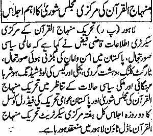 Minhaj-ul-Quran  Print Media CoverageDaily Pakistan P-3