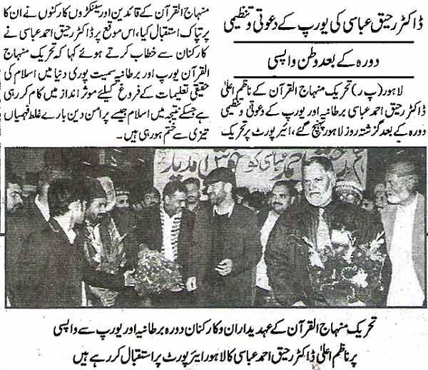 Minhaj-ul-Quran  Print Media CoveragePakistan page 2