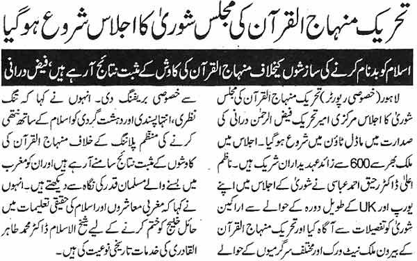 Minhaj-ul-Quran  Print Media CoverageDaily-Ash-sharq-Page-3